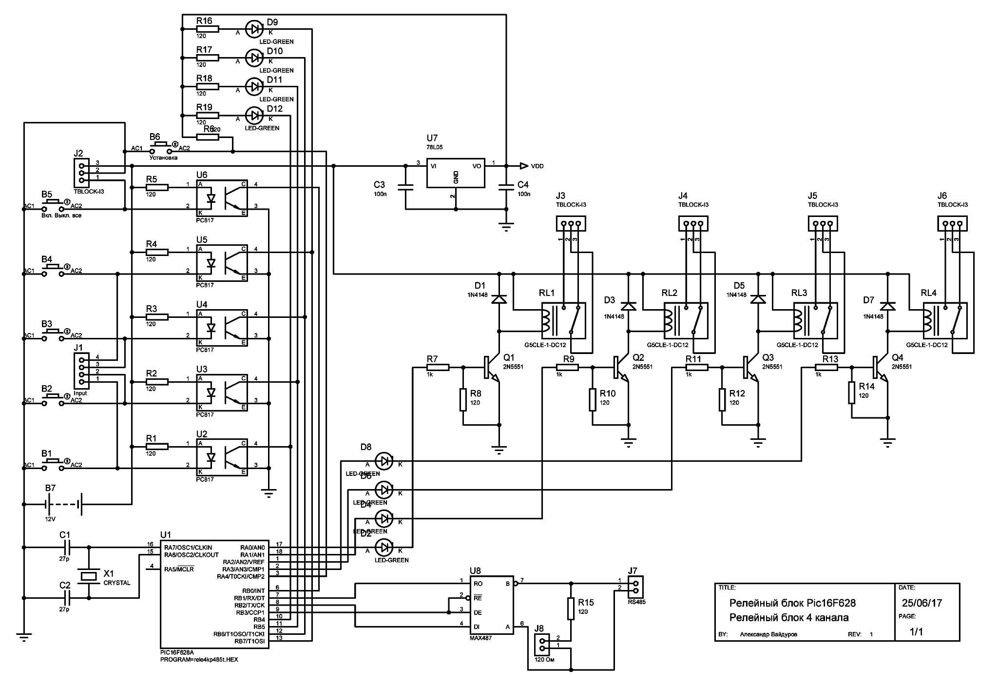 WebHomePi релейный модульC